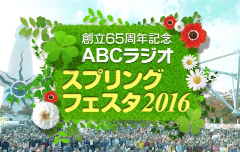 創立65周年記念 ABCラジオスプリングフェスタ2016:イメージ