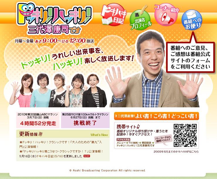 三代澤康司の画像 p1_29